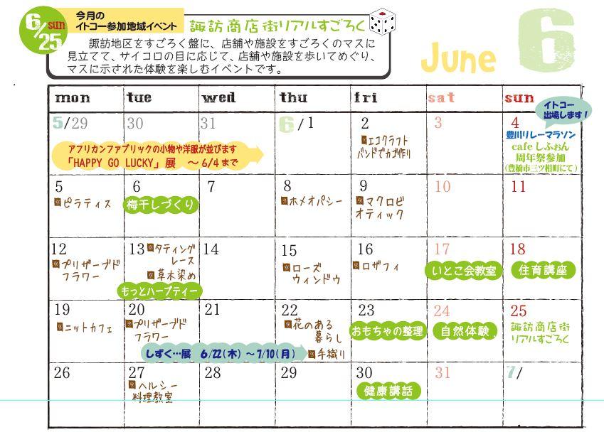 06月のイベントカレンダー