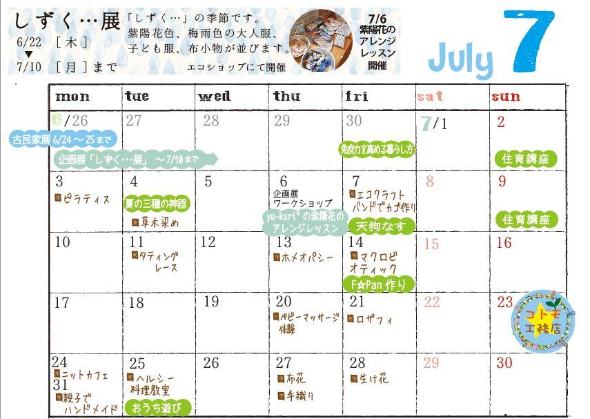 07月のイベントカレンダー