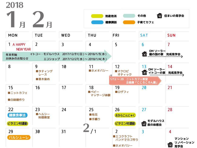 01月のイベントカレンダー