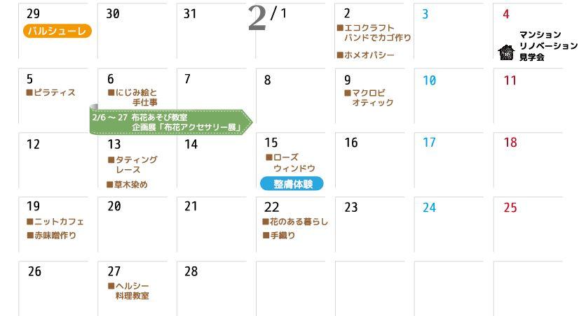 02月のイベントカレンダー