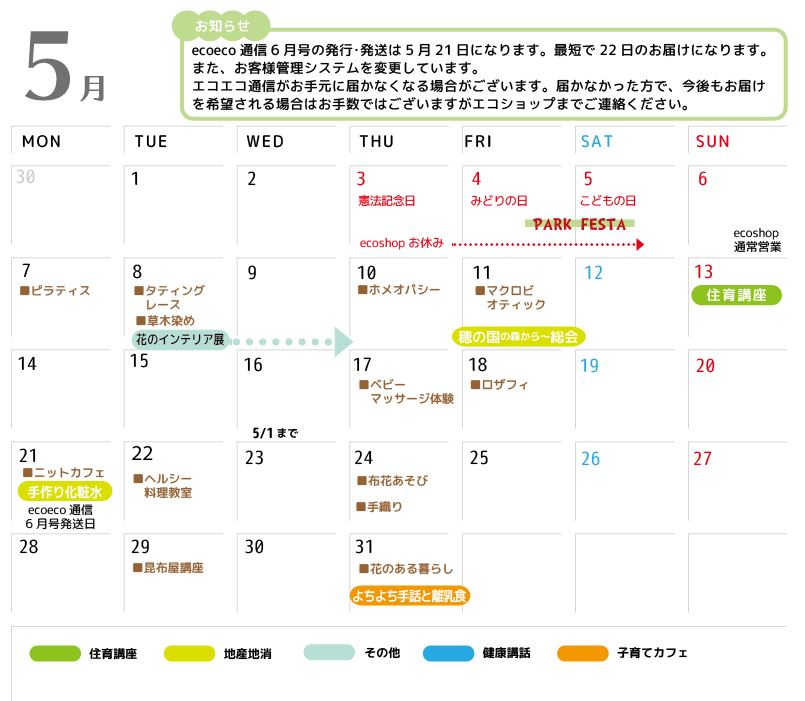05月のイベントカレンダー