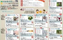 エコショップ15祭モデルハウス内講座(予約優先・当日参加可)