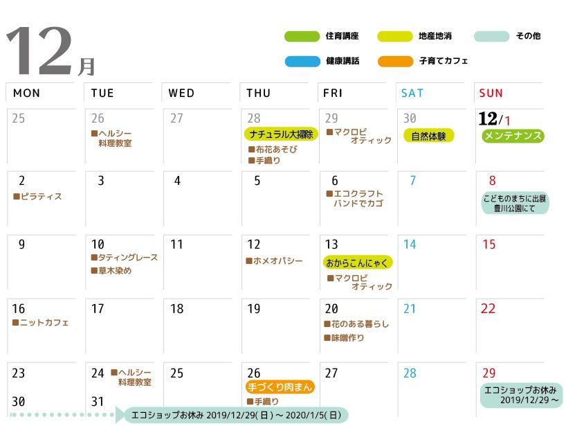 12月のイベントカレンダー