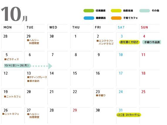 09月のイベントカレンダー