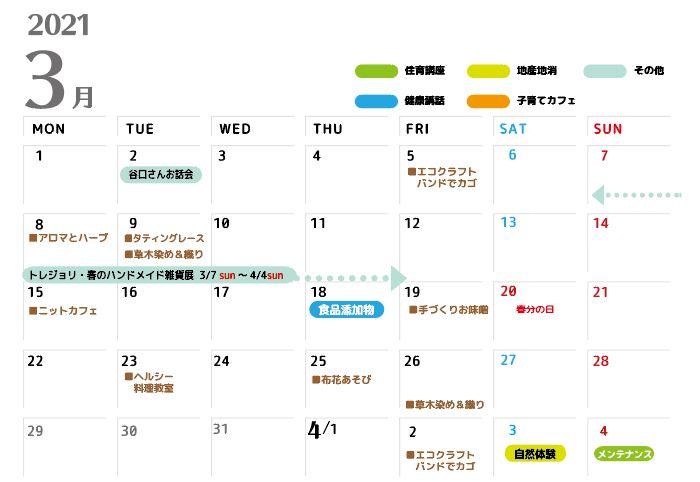 03月のイベントカレンダー