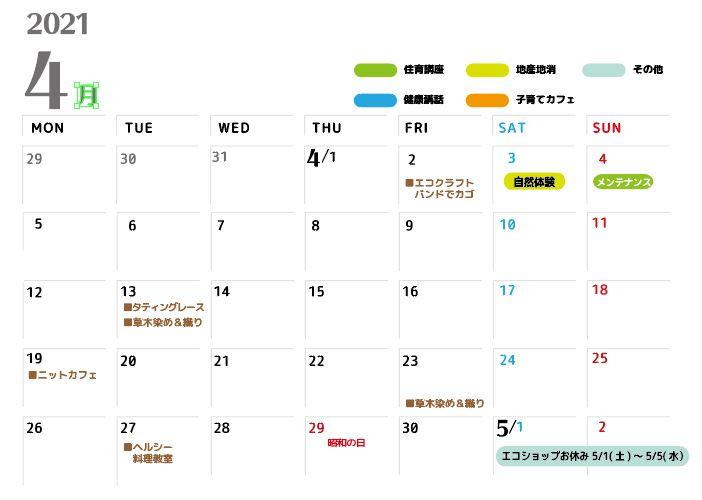04月のイベントカレンダー