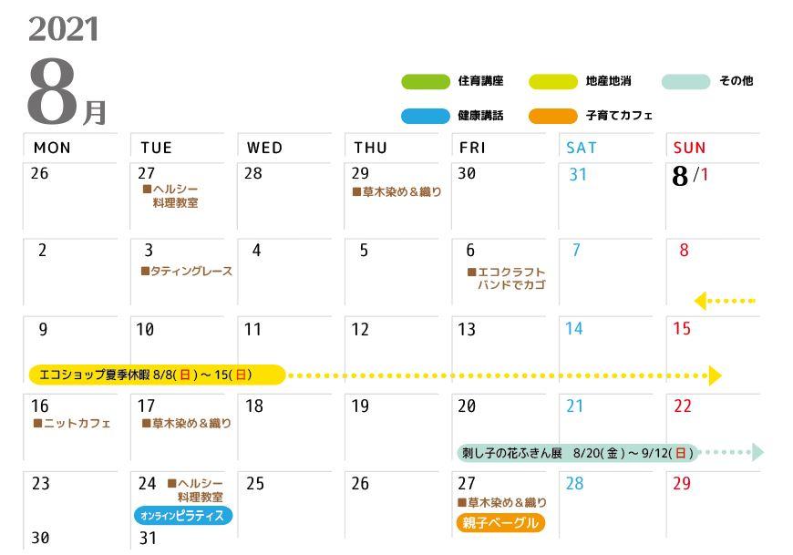 08月のイベントカレンダー